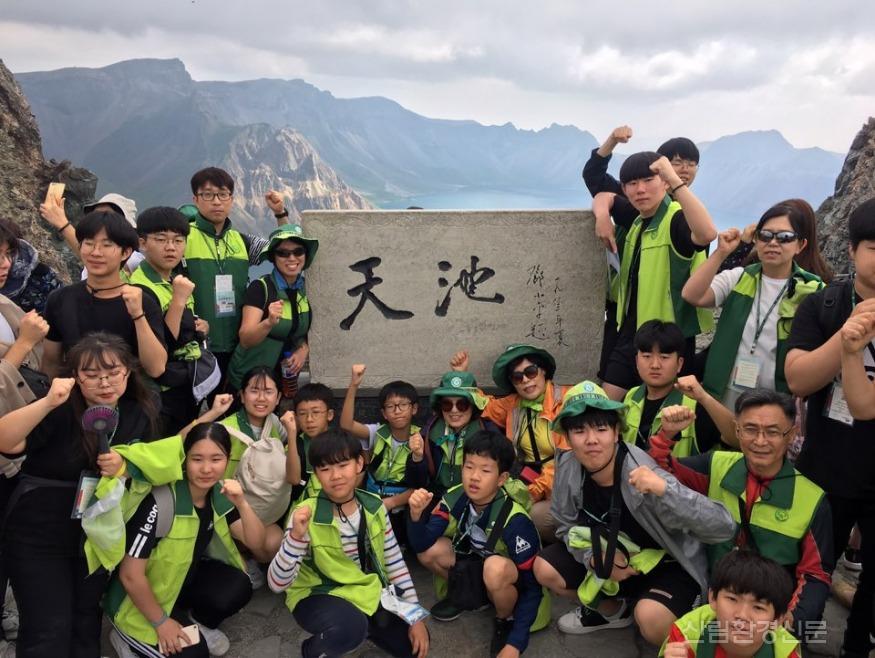 사진3.+백두산+천지에서+한국숲사랑청소년단+기념사진(2019).jpg