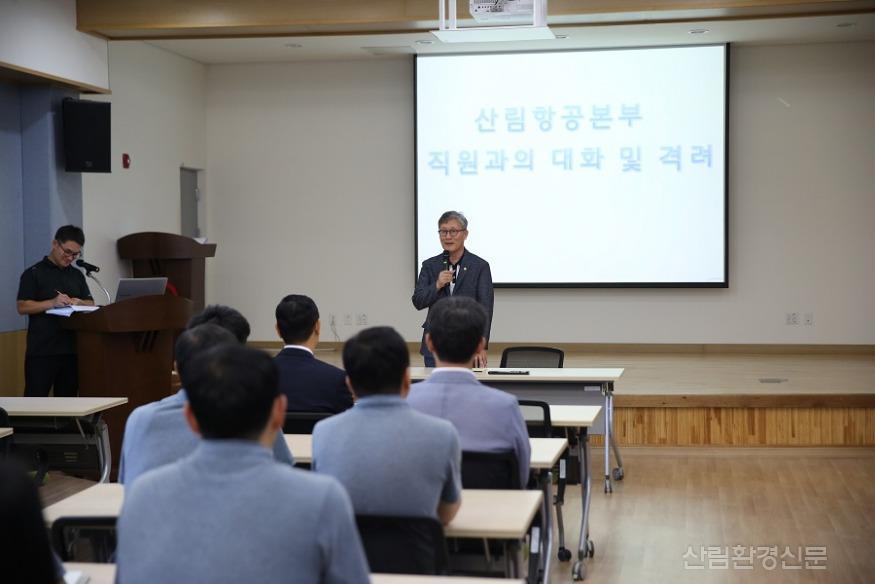 2019.8.13. 김재현 산림청장 산림항공본부 방문 (3).JPG