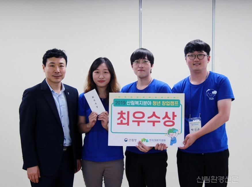 (사진1) 산림복지분야 청년창업캠프.JPG
