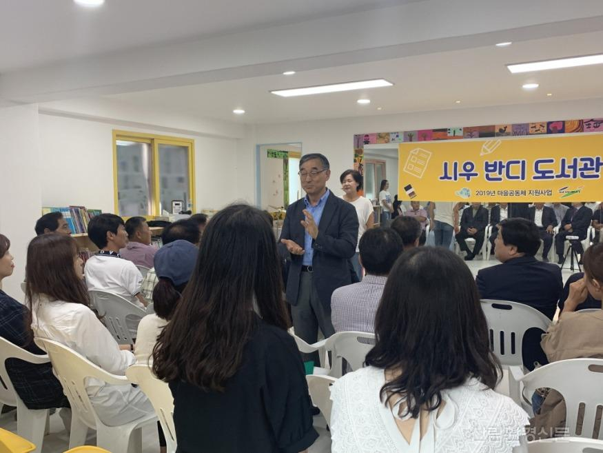 황효태 총괄이사가 반디 도서관 개관식에서 주민들과 인사를 나누고 있다..jpg