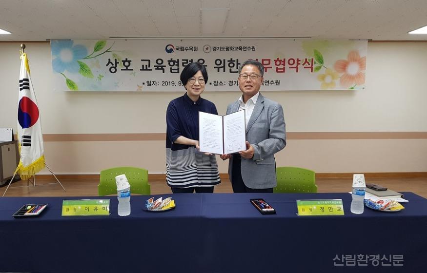 국립수목원_경기도 평화교육연수원 업무협약.jpg
