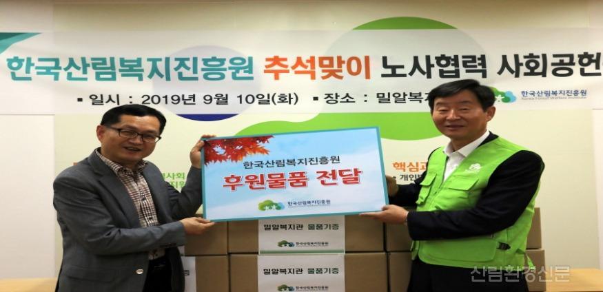 [크기변환](사진1)한국산림복지진흥원 사회공헌활동.JPG