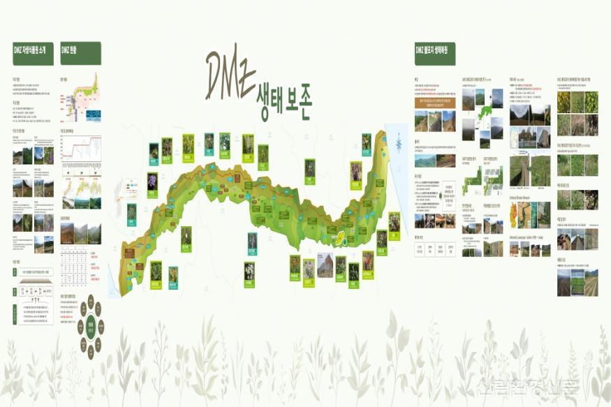 [크기변환]DMZ자생식물원 생태복원 성과공유.jpg