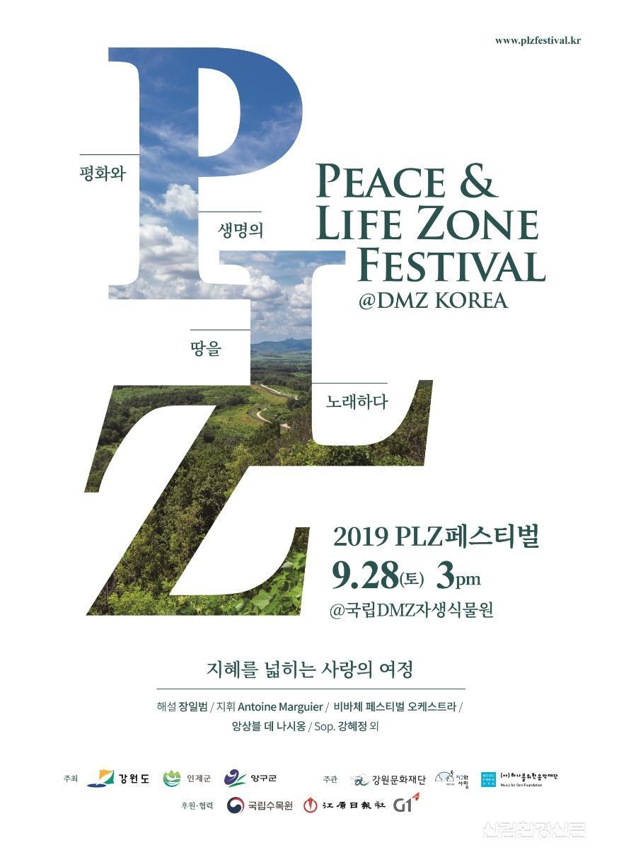 [크기변환]PLZ 포스터-국립DMZ자생식물원.jpg