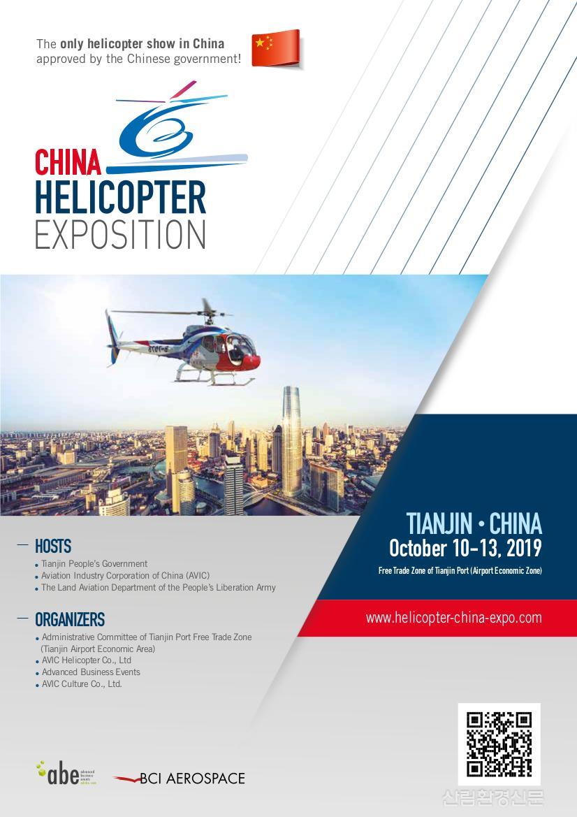 중국 톈진 헬기 엑스포 포스터.jpg