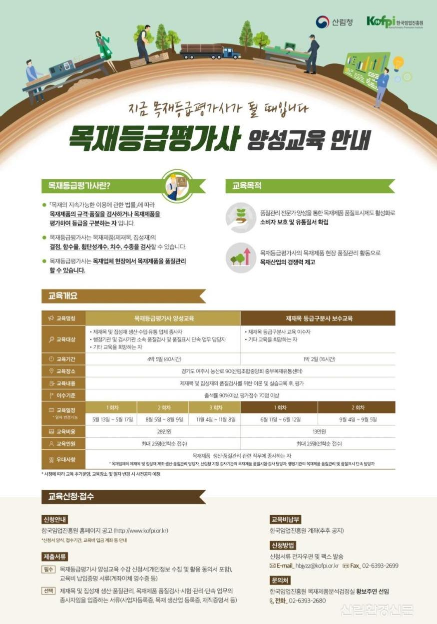 목재등급평가사_양성_교육_포스터.jpg