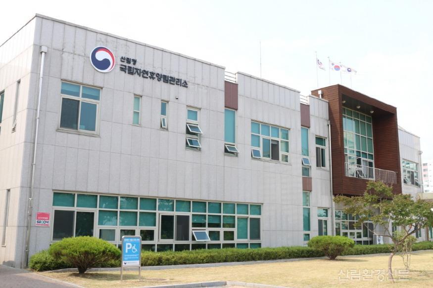 (사진 1) 대전에 있는 국립자연휴양림관리소 모습입니다..JPG