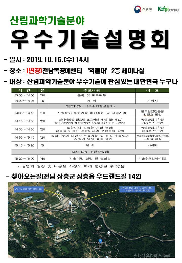 산림과학기술분야_우수기술설명회_포스터.jpg