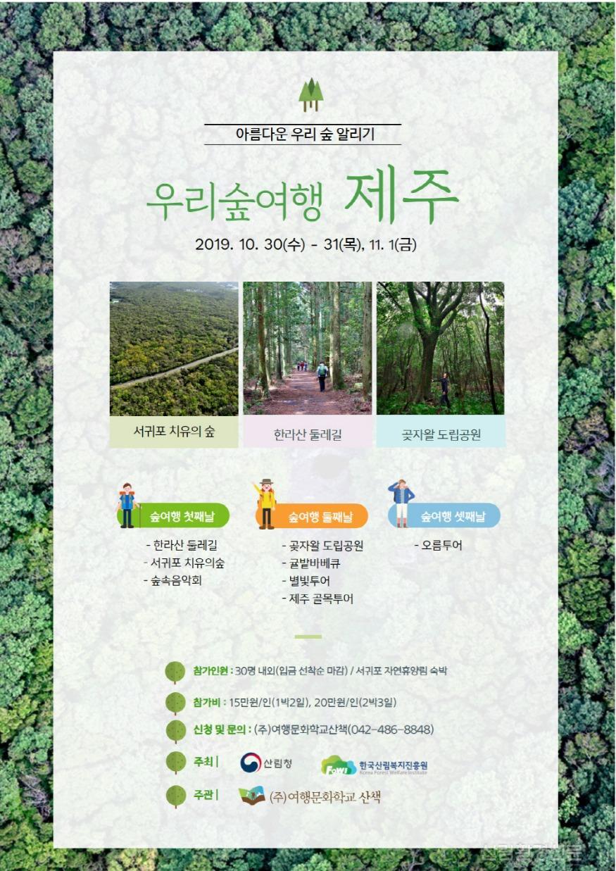사진1_10월 제주로 떠나는 숲여행 포스터.jpg