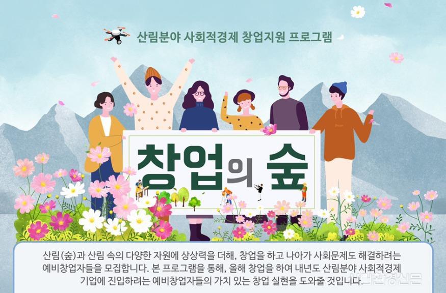 창업의_숲_포스터(top).jpg