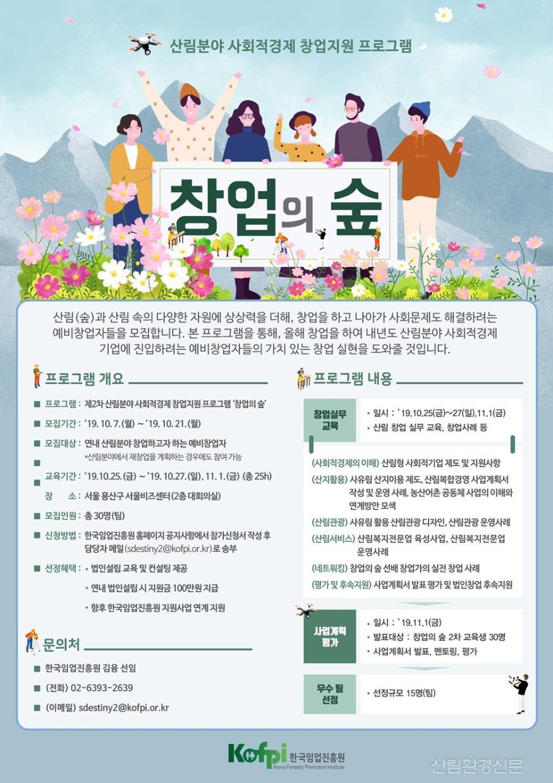 창업의_숲_포스터.jpg
