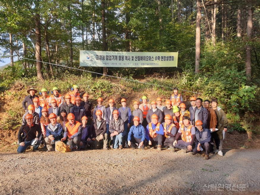 고성능 임엄기계 활용 목재 및 산림바이오매스 수퐉 현장설명회 단체사진2.jpg