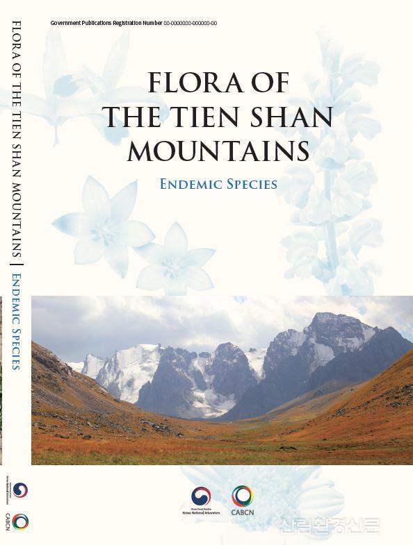천산의 특산식물_Flora of The Tien Shan Mountains.JPG