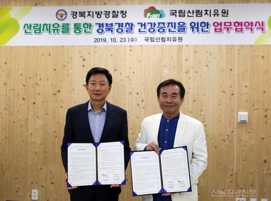 (사진) 국립산림치유원-경북지방경찰청 업무협약식.JPG