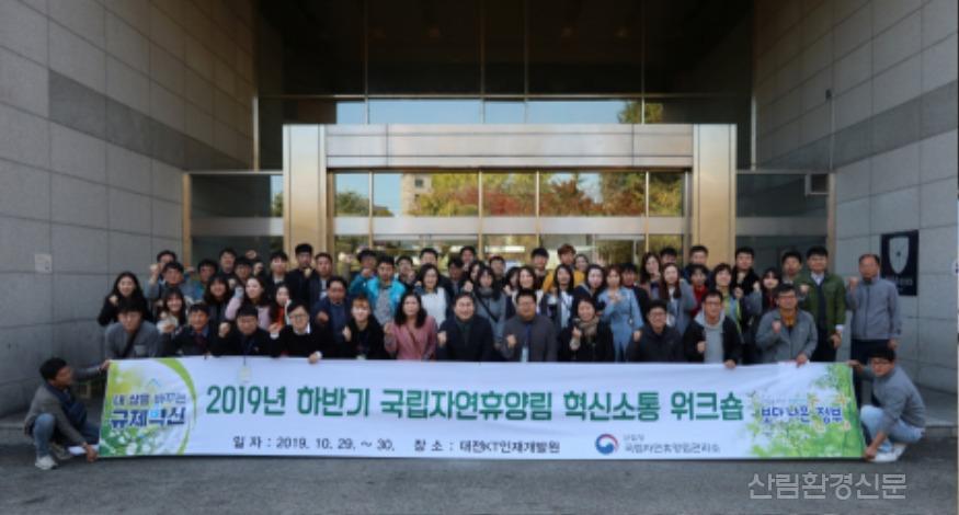 (사진 2) 지난 10월 29_30일 대전에서 열린 2019년 혁신소통 워크숍이 끝난 후 국립자연휴양림관리소 전직원이 단체사진을  촬영하고 있다..JPG