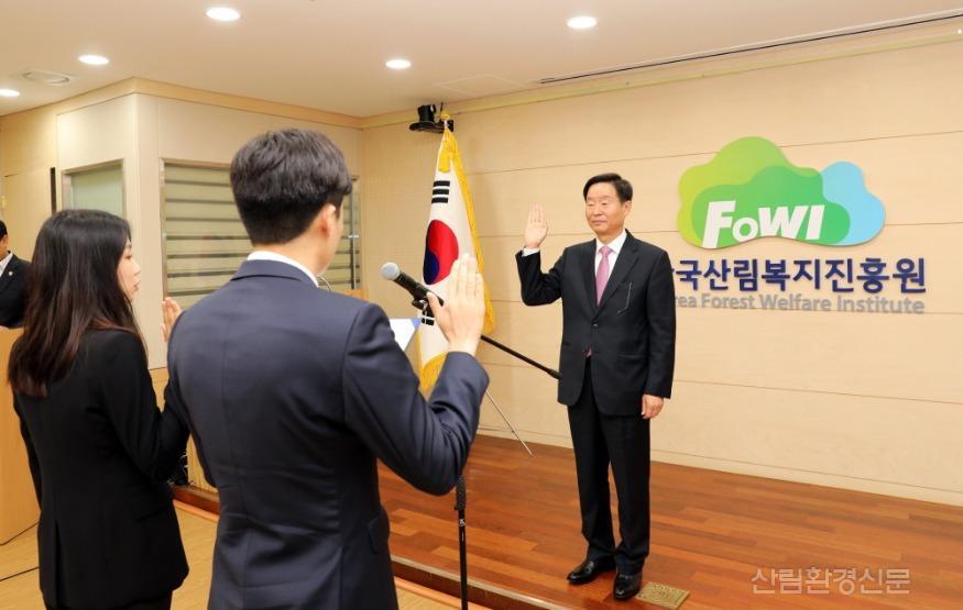 (사진) 산림복지진흥원 비전 선포식.JPG