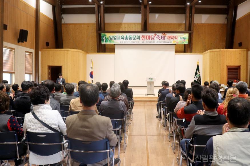 임업교욱총동문회 한마당 축제 개막식.jpg