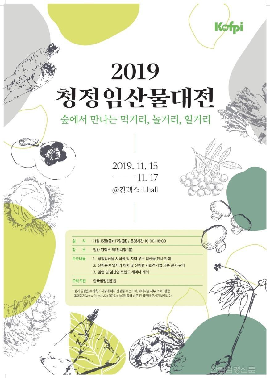 붙임1._2019_청정임산물대전_포스터.jpg