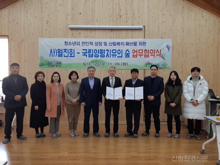 (사진)국립양평치유의숲-사단법인 월진회 업무협약식.jpg