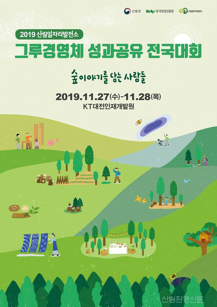 2019년_산림일자리발전소_그루경영체_성과공유_전국대회_포스터.jpg