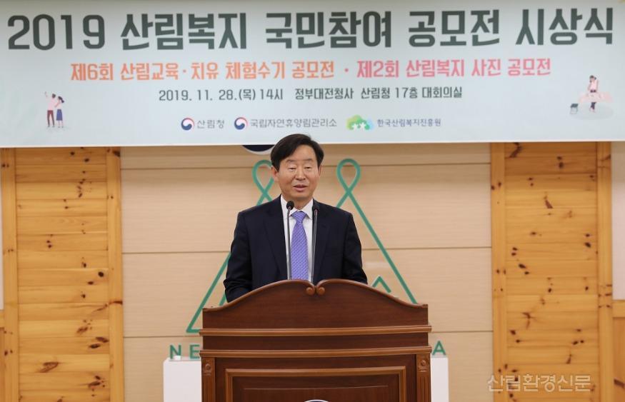 (사진2) 산림복지 국민참여 공모전 시상식.JPG