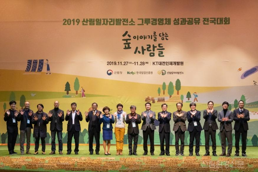 2019년 산림일자리발전소 그루경영체 성과공유 전국대회 대회  (1).JPG