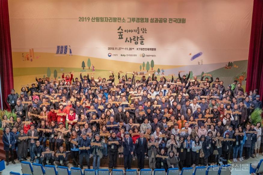 2019년 산림일자리발전소 그루경영체 성과공유 전국대회 대회  (3).JPG