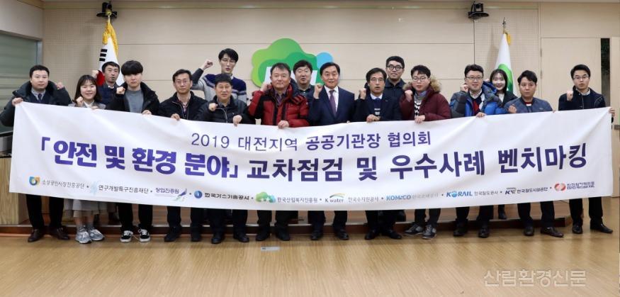 (사진1) 대전지역 9개 공공기관과 안전점검.jpg