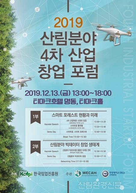 2019년_산림분야_4차산업_창업_포럼_포스터.JPG