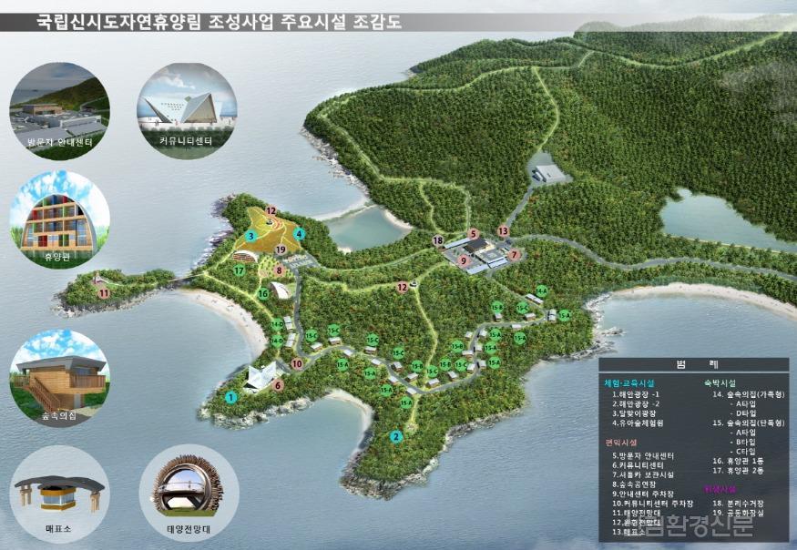 (사진 1) 국립신시도자연휴양림 조감도 입니다..jpg