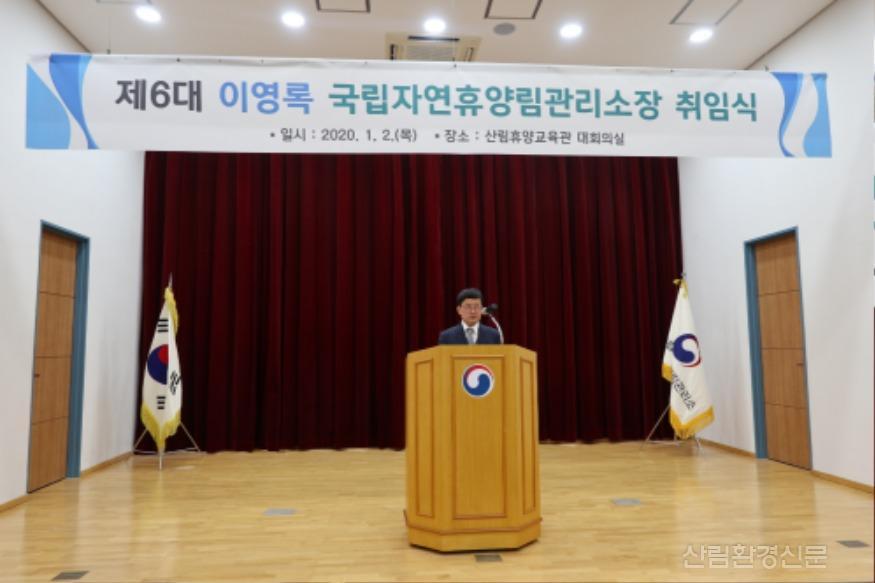 (사진 2) 이영록 제6대 국립자연휴양림관리소장이 취임사 하는 모습입니다..JPG