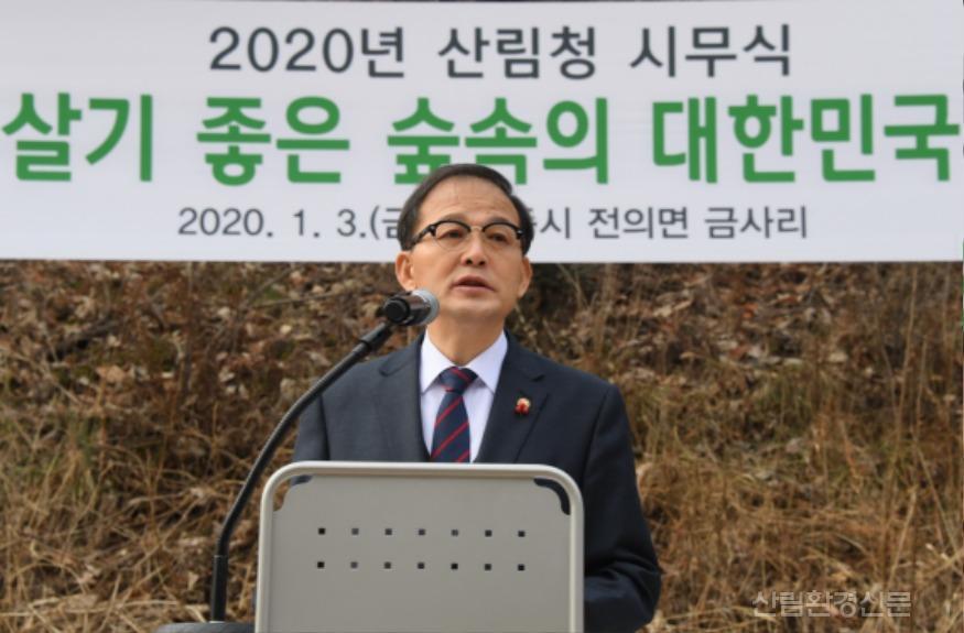 사진2_2020년 산림청 시무식 박종호 산림청장 신년사.JPG