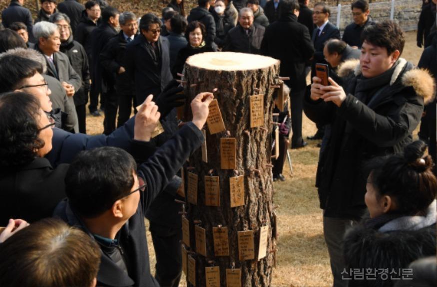 사진5_2020년 산림청 시무식 임업인  희망 메시지 적어 나무에 걸음.jpg