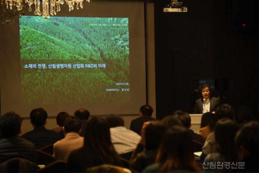 사진2_스마트 산림생명공학기술 개발사업 공 청회 초청강연 홍성빈 대표 주제발표.JPG