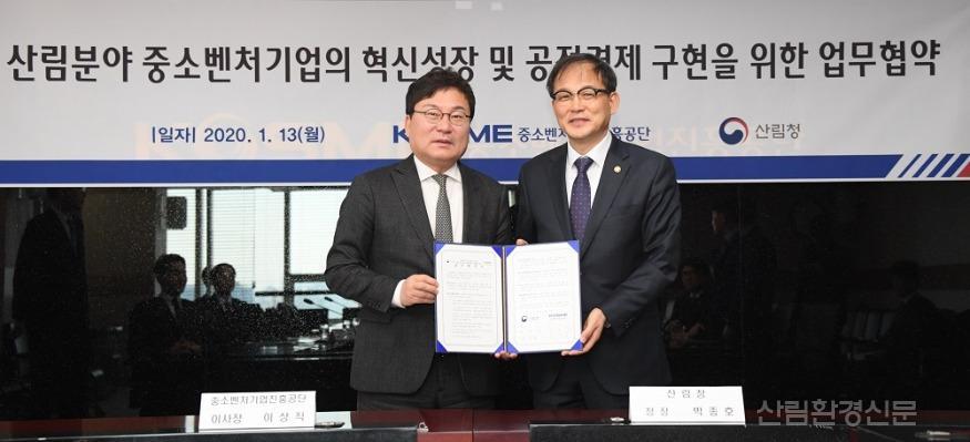 사진1_박종호 산림청장(오른쪽) 이상직  중소벤처기업진흥공단 이사장 업무협약.jpg