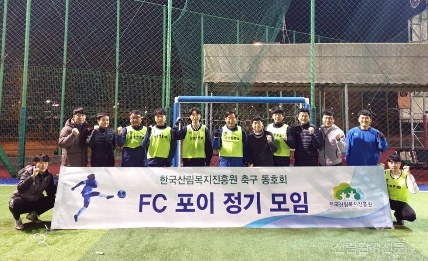 (사진) 한국산림복지진흥원 동호회 활동.jpg
