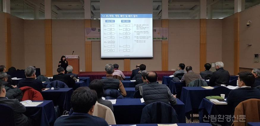 목재제지분야 KS 전문위원 운영회의3.jpg