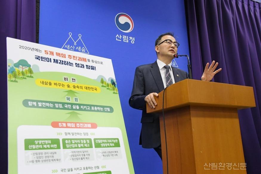 사진3_박종호 산림청장 2020년 업무계획 발표.JPG