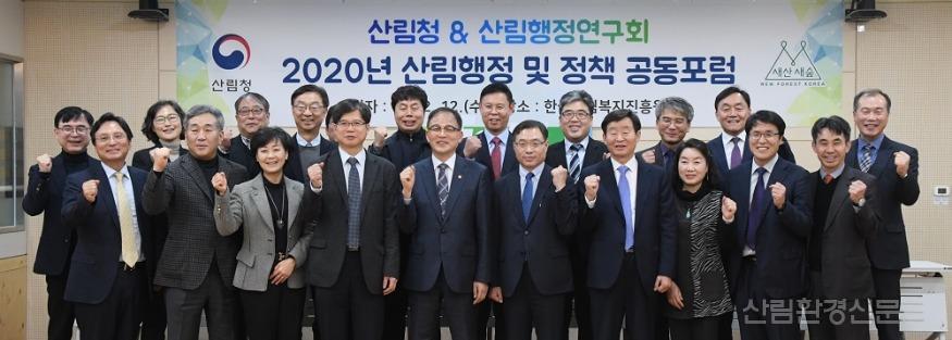 사진3_박종호 산림청장(앞줄 왼쪽 여섯번째) 20 20년 산림행정 및 정책 공동포럼 기념촬영.jpg