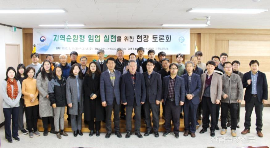 02월11일-지역순환형 임업 현장토론회-01.jpg