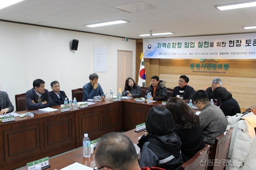 02월11일-지역순환형 임업 현장토론회-02.JPG