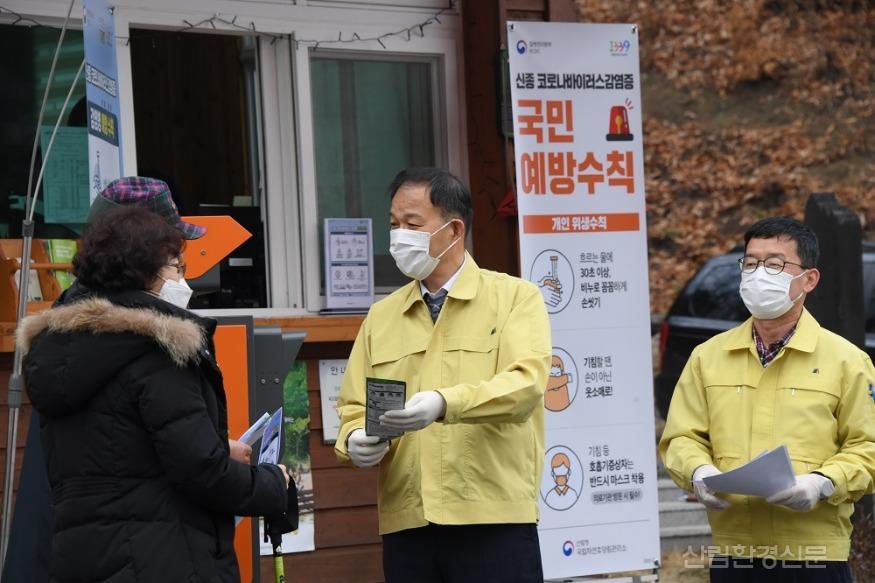 사진4_박종호 산림청장 자연휴양림 코 로나19 예방 행동 수칙 안내.JPG
