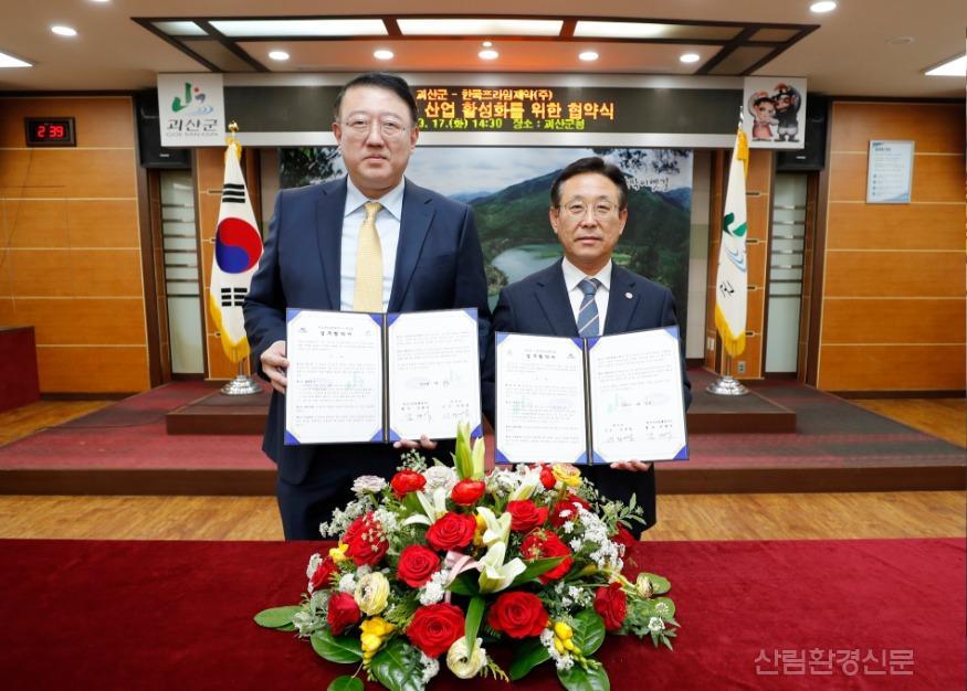 미선나무산업화를위한업무협약식1.JPG