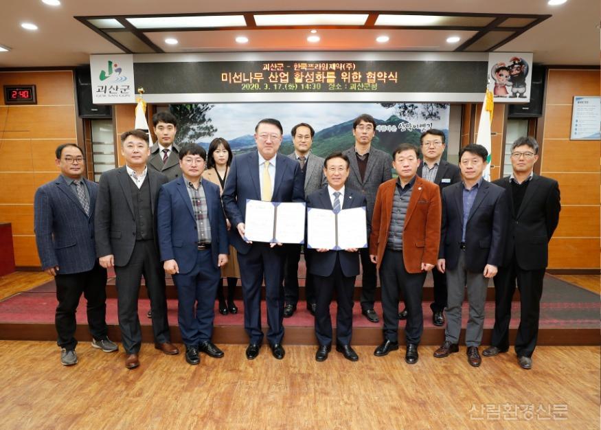 미선나무산업화를위한업무협약식2.JPG