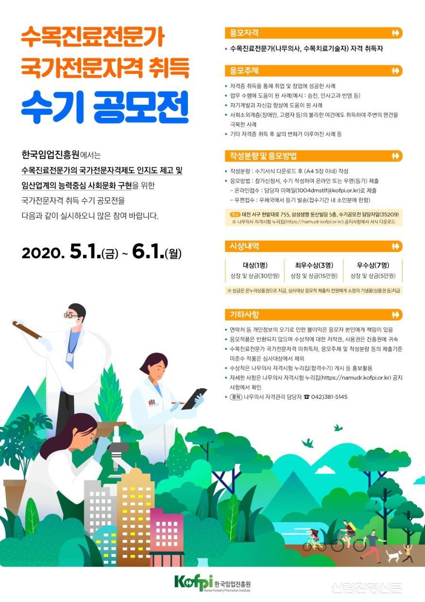 사진자료. 수목진료전문가 국가전문자격 취득 수기공모전 웹포스터.jpg