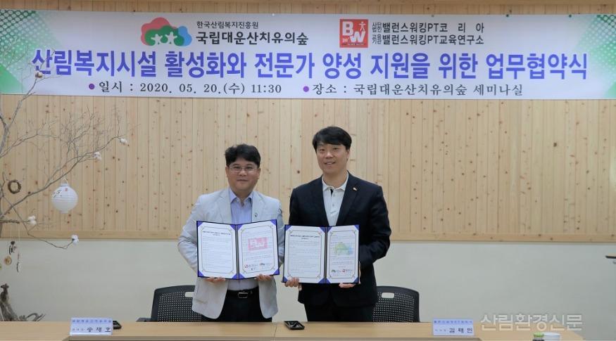 (수정사진1)국립대운산치유의숲 업무협약식_001.JPG