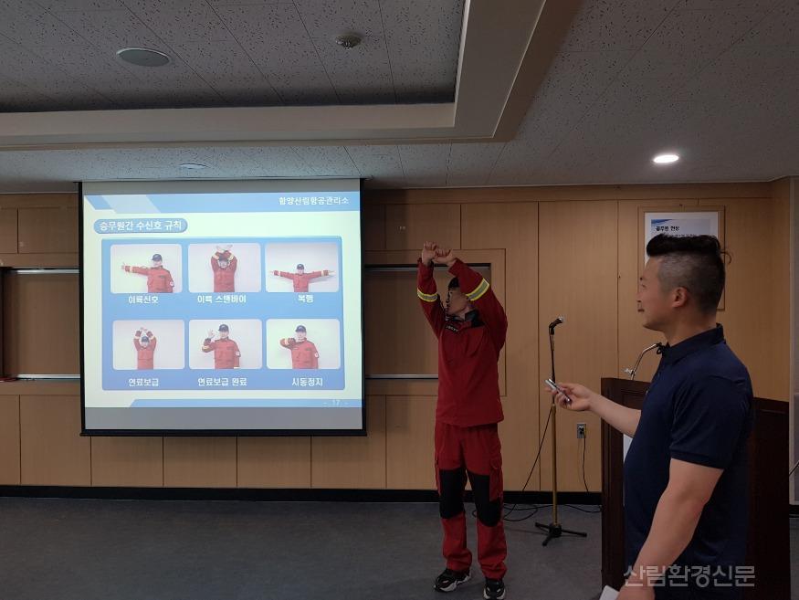 항공방제 안전교육3.jpg