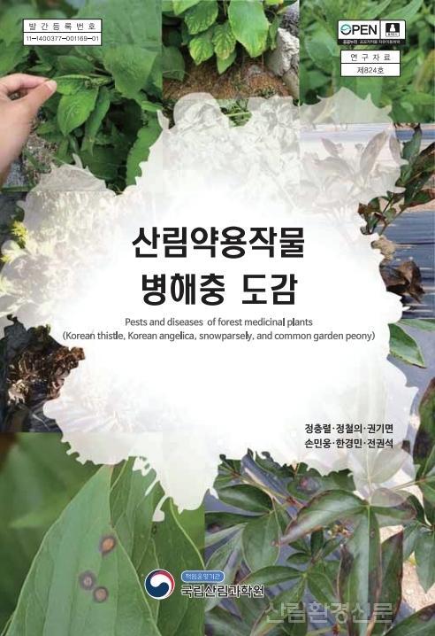 산림약용작물 병해충 도감.pdf_page_01.jpg