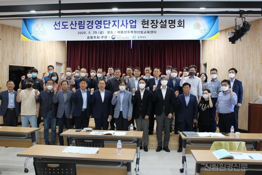 선도산림경영단지 사업 현장설명회  단체사진.JPG