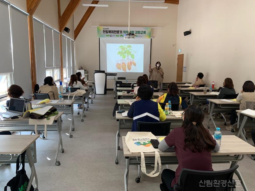 [사진] 산림복지전문가 직무교육.jpg